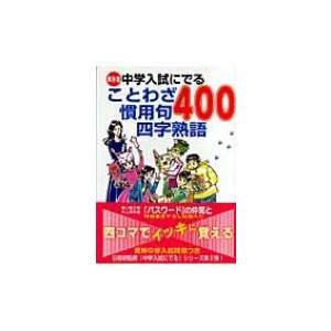 中学入試にでることわざ慣用句四字熟語400 保存版 / 梶山直美  〔本〕|hmv