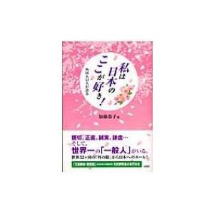 私は日本のここが好き! 外国人54人が語る / 加藤恭子  〔本〕|hmv