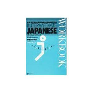 発売日:2008年08月 / ジャンル:語学・教育・辞書 / フォーマット:本 / 出版社:ジャパン...
