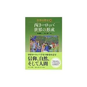 発売日:2008年07月 / ジャンル:哲学・歴史・宗教 / フォーマット:文庫 / 出版社:中央公...