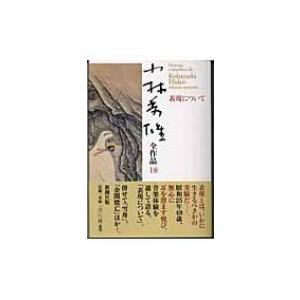小林秀雄全作品 18 表現について / 小林秀雄(文芸評論家)  〔全集・双書〕 hmv