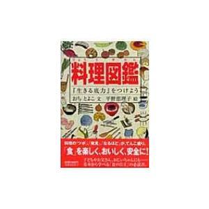 発売日:2006年11月 / ジャンル:実用・ホビー / フォーマット:図鑑 / 出版社:福音館書店...