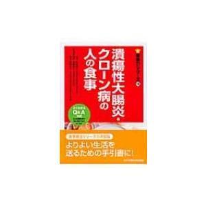 発売日:2008年06月 / ジャンル:物理・科学・医学 / フォーマット:本 / 出版社:女子栄養...