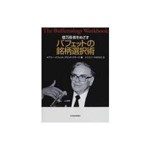 発売日:2002年05月 / ジャンル:ビジネス・経済 / フォーマット:本 / 出版社:日本経済新...