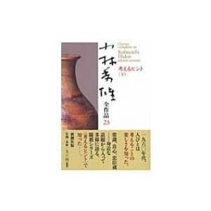 小林秀雄全作品 23|上 考えるヒント / 小林秀雄(文芸評論家)  〔全集・双書〕|hmv