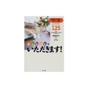 発売日:2001年05月 / ジャンル:物理・科学・医学 / フォーマット:本 / 出版社:弘文堂書...