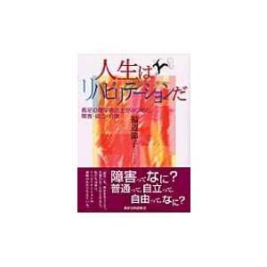 発売日:2008年09月 / ジャンル:社会・政治 / フォーマット:本 / 出版社:教育史料出版会...