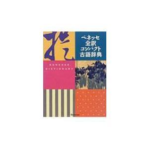 発売日:2000年02月 / ジャンル:語学・教育・辞書 / フォーマット:辞書・辞典 / 出版社:...