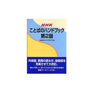 NHKことばのハンドブック / 日本放送協会放送文化研究所  〔辞書・辞典〕|hmv