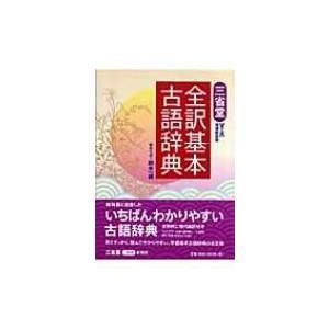 三省堂全訳基本古語辞典 / 鈴木一雄(日本文学)  〔辞書・辞典〕|hmv