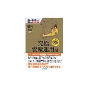発売日:2008年07月 / ジャンル:ビジネス・経済 / フォーマット:本 / 出版社:ダイヤモン...