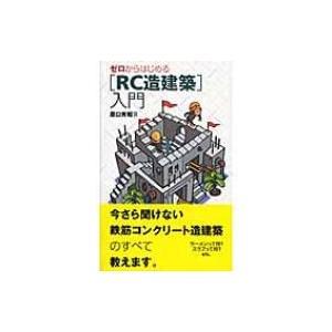 ゼロからはじめる「RC造建築」入門 / 原口秀昭  〔本〕|hmv