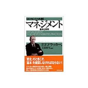 発売日:2001年12月 / ジャンル:ビジネス・経済 / フォーマット:本 / 出版社:ダイヤモン...