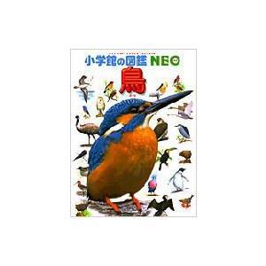 鳥 小学館の図鑑NEO / 柚木修  〔図鑑〕