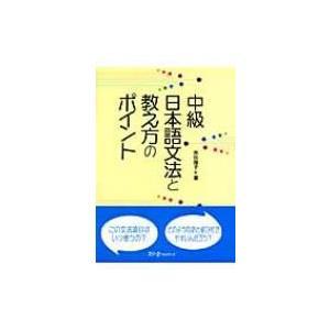 発売日:2007年07月 / ジャンル:語学・教育・辞書 / フォーマット:本 / 出版社:スリーエ...
