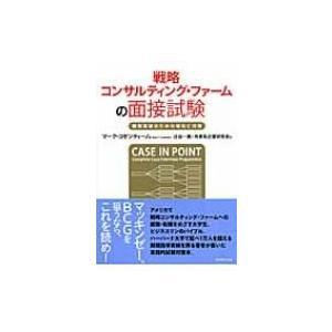 発売日:2008年09月 / ジャンル:ビジネス・経済 / フォーマット:本 / 出版社:ダイヤモン...