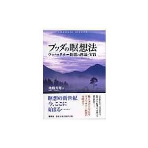 ブッダの瞑想法 ヴィパッサナー瞑想の理論と実践 / 地橋秀雄  〔本〕