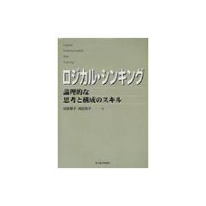 発売日:2001年05月 / ジャンル:ビジネス・経済 / フォーマット:本 / 出版社:東洋経済新...