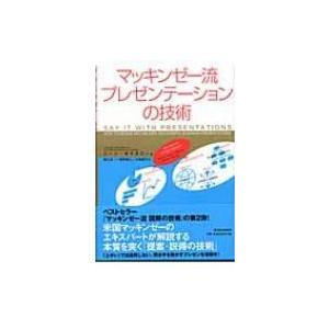 マッキンゼー流プレゼンテーションの技術 / ジーン・ゼラズニー  〔本〕
