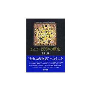 まんが医学の歴史 / 茨木保  〔本〕|hmv