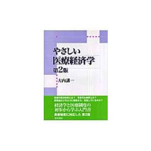 発売日:2008年04月 / ジャンル:社会・政治 / フォーマット:本 / 出版社:勁草書房 / ...