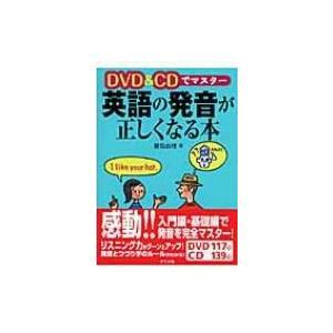 DVD & CDでマスター 英語の発音が正しくなる本 / 鷲見由理  〔本〕
