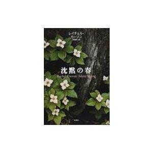 発売日:2001年06月 / ジャンル:ビジネス・経済 / フォーマット:本 / 出版社:新潮社 /...