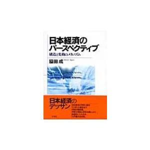 日本経済のパースペクティブ 構造と変動のメカニズム / 脇田成  〔本〕|hmv