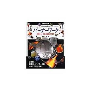 発売日:2007年12月 / ジャンル:アート・エンタメ / フォーマット:本 / 出版社:ほるぷ出...