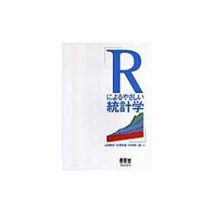 Rによるやさしい統計学 / 山田剛史  〔本〕