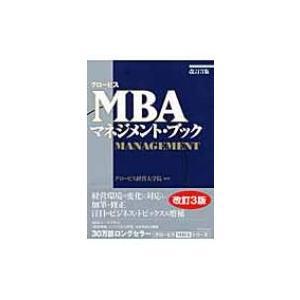 グロービスMBAマネジメント・ブック / グロービス経営大学院  〔本〕|hmv