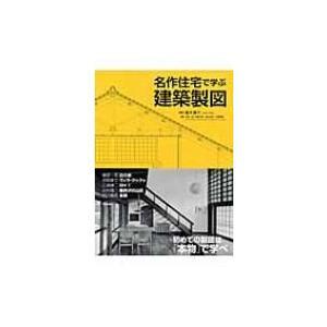 発売日:2008年08月 / ジャンル:建築・理工 / フォーマット:本 / 出版社:学芸出版社 /...