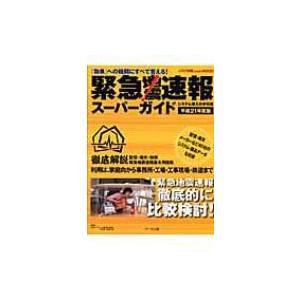 緊急地震速報スーパーガイド 「効果」への疑問にすべて答える!...