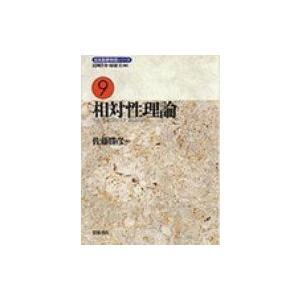 岩波基礎物理シリーズ 9 / 長岡洋介  〔全集・双書〕|hmv