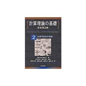 計算理論の基礎 2 計算可能性の理論 / マイケル・シプサ  〔全集・双書〕