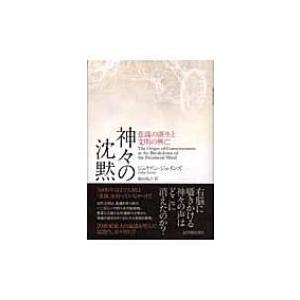 神々の沈黙 意識の誕生と文明の興亡 / 書籍  〔本〕|hmv