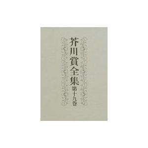 発売日:2002年12月 / ジャンル:文芸 / フォーマット:全集・双書 / 出版社:文藝春秋 /...