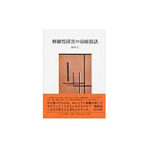 解離性障害の治療技法 / 細澤仁  〔本〕