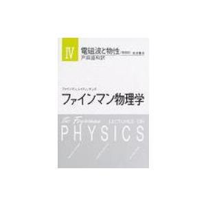ファインマン物理学 4 増補版 / リチャード・フィリップス・ファインマン  〔本〕|hmv