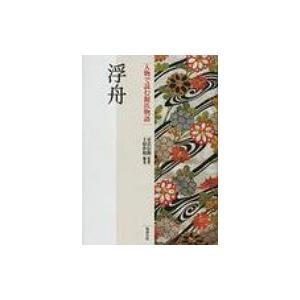浮舟 人物で読む『源氏物語』 / 上原作和  〔全集・双書〕|hmv