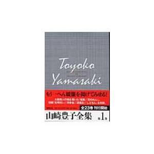発売日:2003年12月 / ジャンル:文芸 / フォーマット:全集・双書 / 出版社:新潮社 / ...
