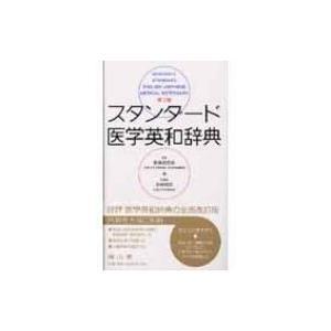 スタンダード医学英和辞典 2版 / 吉村博邦  〔辞書・辞典〕|hmv