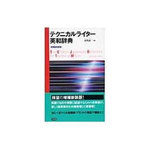 テクニカルライター英和辞典 / 光明誠一  〔辞書・辞典〕|hmv