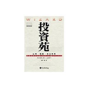 投資苑 心理・戦略・資金管理 ウィザードブックシリーズ / Books2  〔本〕