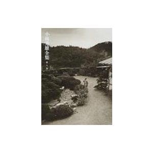 小林秀雄全集 第8巻 モオツァルト / 小林秀雄(文芸評論家)  〔全集・双書〕 hmv