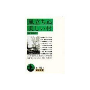 風立ちぬ・美しい村 岩波文庫 改版 / 堀辰雄  〔文庫〕