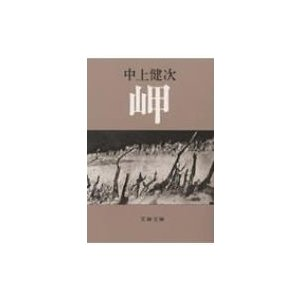 発売日:1978年12月 / ジャンル:文芸 / フォーマット:文庫 / 出版社:文藝春秋 / 発売...