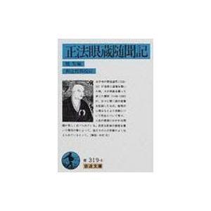 正法眼蔵随聞記 岩波文庫 / 道元 (1200-1253)  〔文庫〕