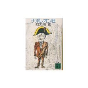 発売日:1982年07月 / ジャンル:文芸 / フォーマット:文庫 / 出版社:講談社 / 発売国...