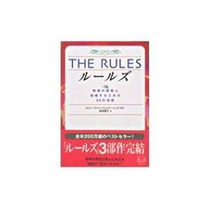 THE RULES 理想の男性と結婚するための35の法則 ワニ文庫 / エレン・ファイン  〔文庫〕|hmv